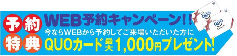 WEB予約キャンペーン
