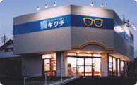 眼鏡量販店