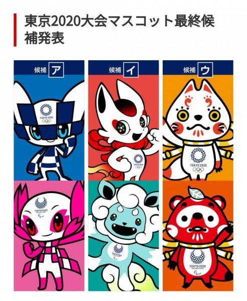東京2020マスコット候補