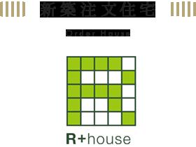 無駄のないコストで実現できるデザイン住宅を求めている方はアールプラスハウスへ!