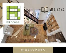R+house スタッフブログ