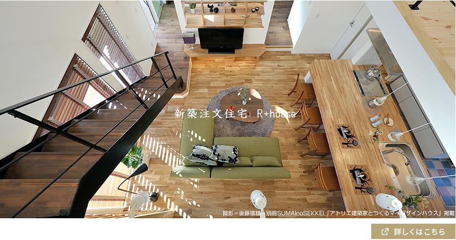 新築注文住宅「R+house」