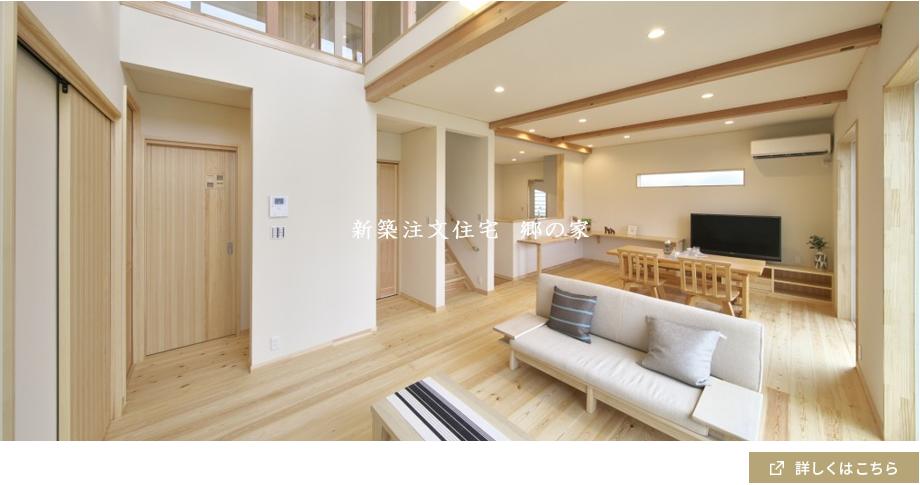 新築注文住宅 郷の家