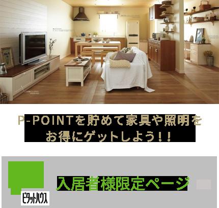ピタットハウス 半田 入居者様限定ページ