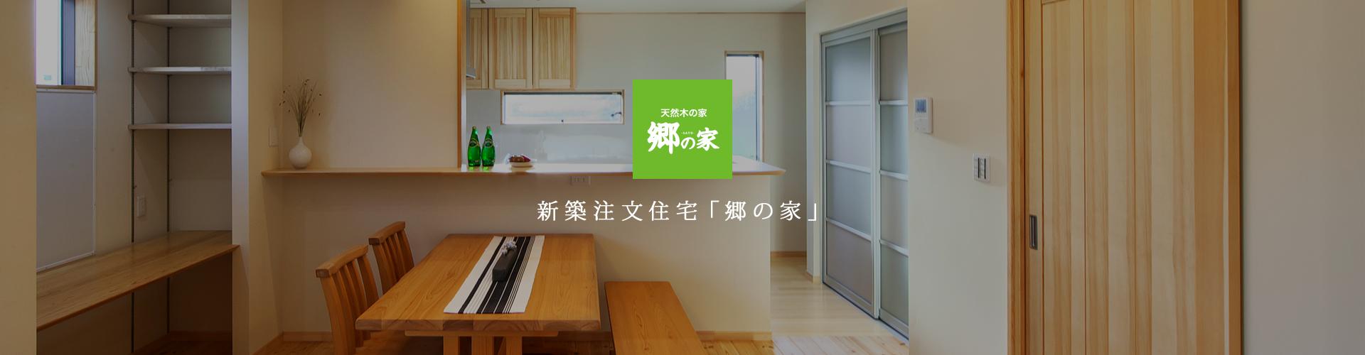 半田・常滑市で自然派の新築注文住宅に拘りたい方は、郷の家に!