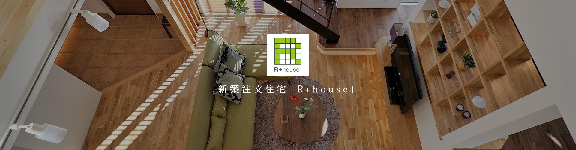 半田・常滑市で無駄のないコストで実現できるデザイン住宅を求めている方はアールプラスハウスへ!